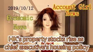 HK's property stocks rise, as chief executive's housing policy —— Account Girl News 19/10/2019