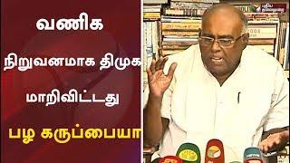 வணிக நிறுவனமாக திமுக மாறிவிட்டது : பழ கருப்பையா | Pazha karuppaiah speech | Pala Karuppaiah | DMK
