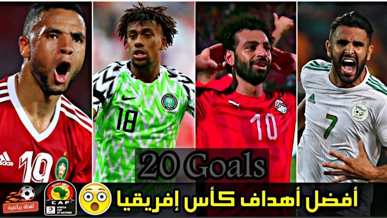 أفضل 20 هدف في كأس الأمم الأفريقية | مصر 2019 | معلقين عرب ◄ صداع من كتر العظمة 😱