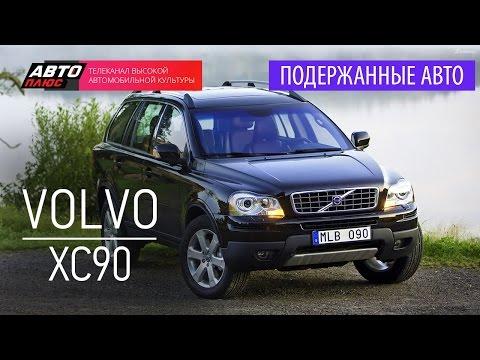 Подержанные автомобили - Volvo XC90, 2005г. - АВТО ПЛЮС