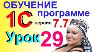 Обучение 1С 7.7 Розничная выручка и её учет ПКО Урок 29