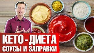 Кето-соусы и заправки ► Как правильно выбрать соус на кето-диете?