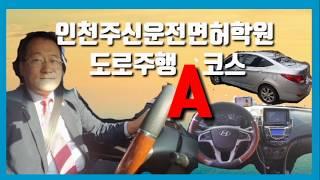 인천주신운전면허학원 도로주행A코스 1편  [리무진의전/…