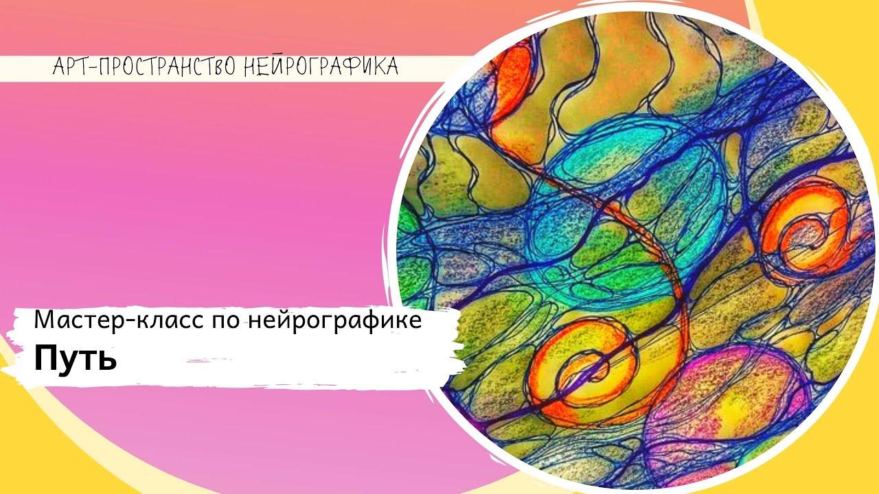 """Мастер-класс """"Путь"""" проводит Галина Теплых, Инструктор нейрографики 2020 года."""