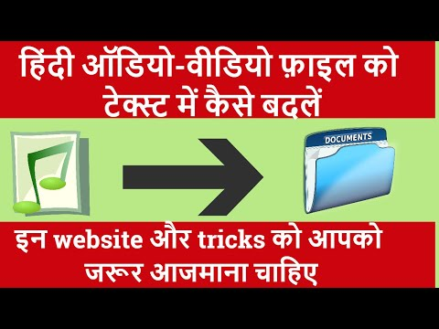 How to convert Hindi audio-video file to text |  Hindi audio se text transcription kaise karen