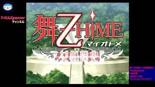 【MY格闘ゲームコレクション】舞‐乙HIME 乙女舞闘史‼【PlayStation 2】テストプレイ