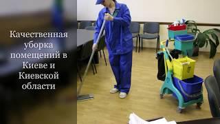 """Клининговая компания в Киеве """"Уборка-Дом""""(, 2018-12-28T15:06:46.000Z)"""