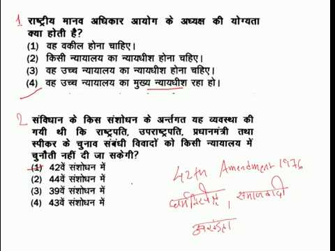UPTET SOCIAL SCIENCE  सामाजिक अध्यन MOST IMPORTANT QUESTION