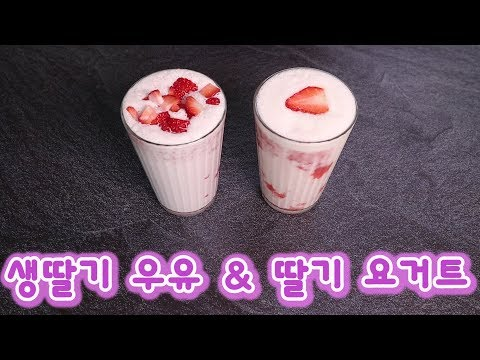 딸기요거트