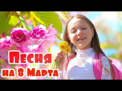 Песня на 8 Марта про настоящих девчонок исполняет Алинка Мальвинка - Простые вкусные домашние видео рецепты блюд