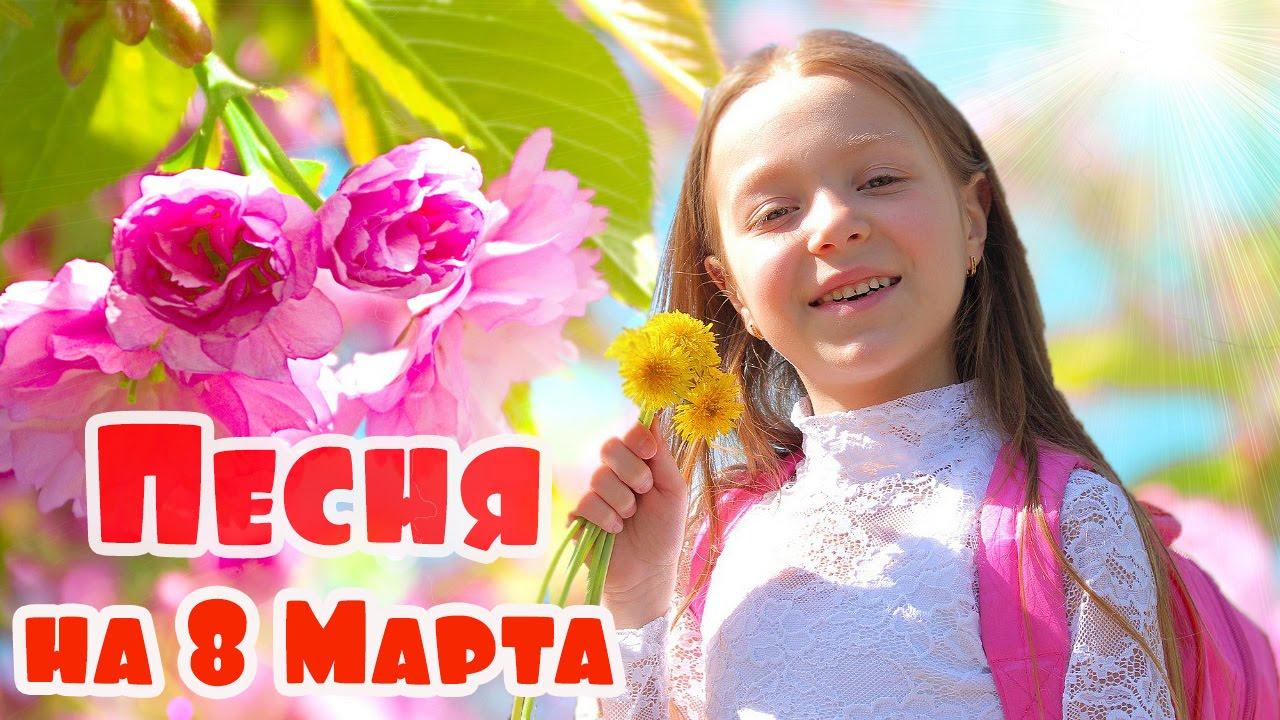 2019 год - Песни на 8 марта для детей - Год 2019