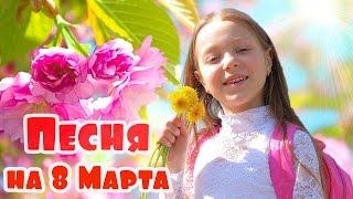 Песня на 8 Марта про настоящих девчонок исполняет Алинка Мальвинка