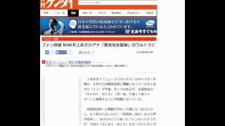 ファン待望 NHK井上あさひアナ「東京完全復帰」のウルトラC 3月末まで...