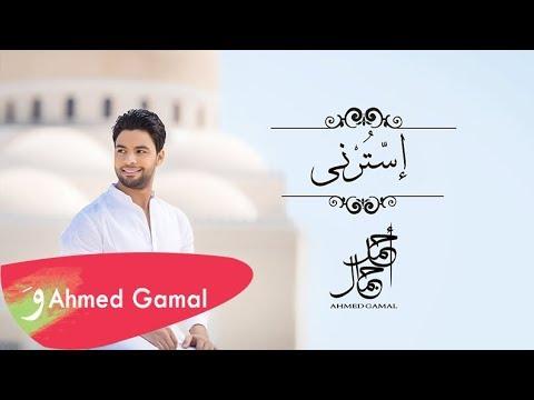 Ahmed Gamal - Ostorny / أحمد جمال - استرني