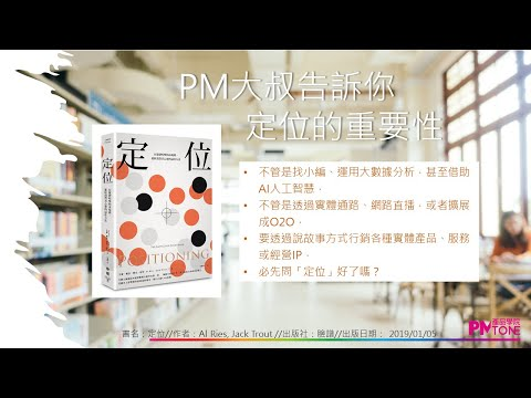 【PM讀書會】定位(PPT影音版)