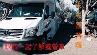 露營車vlog:跟我一起開美國露營車露營 (美國國慶)// Camp with me with my Rv // vlog 48
