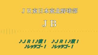 【MIDI】JR東日本東北野球部応援歌 JB