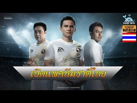 Fifa Online 3 - เปิดแพคฟรีนักเตะทีมชาติไทย