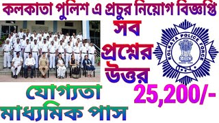 Kolkata police recruitment 2019, male constable recruitment /female constable recruitment