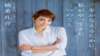 柚希礼音:初エッセー発売 宝塚時代につちかったノウハウつづる 『Doo-B...