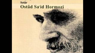 Saeed Hormozi - Setar سه تار استاد سعید هرمزی