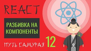 12. Уроки React JS (Разбивка на компоненты)