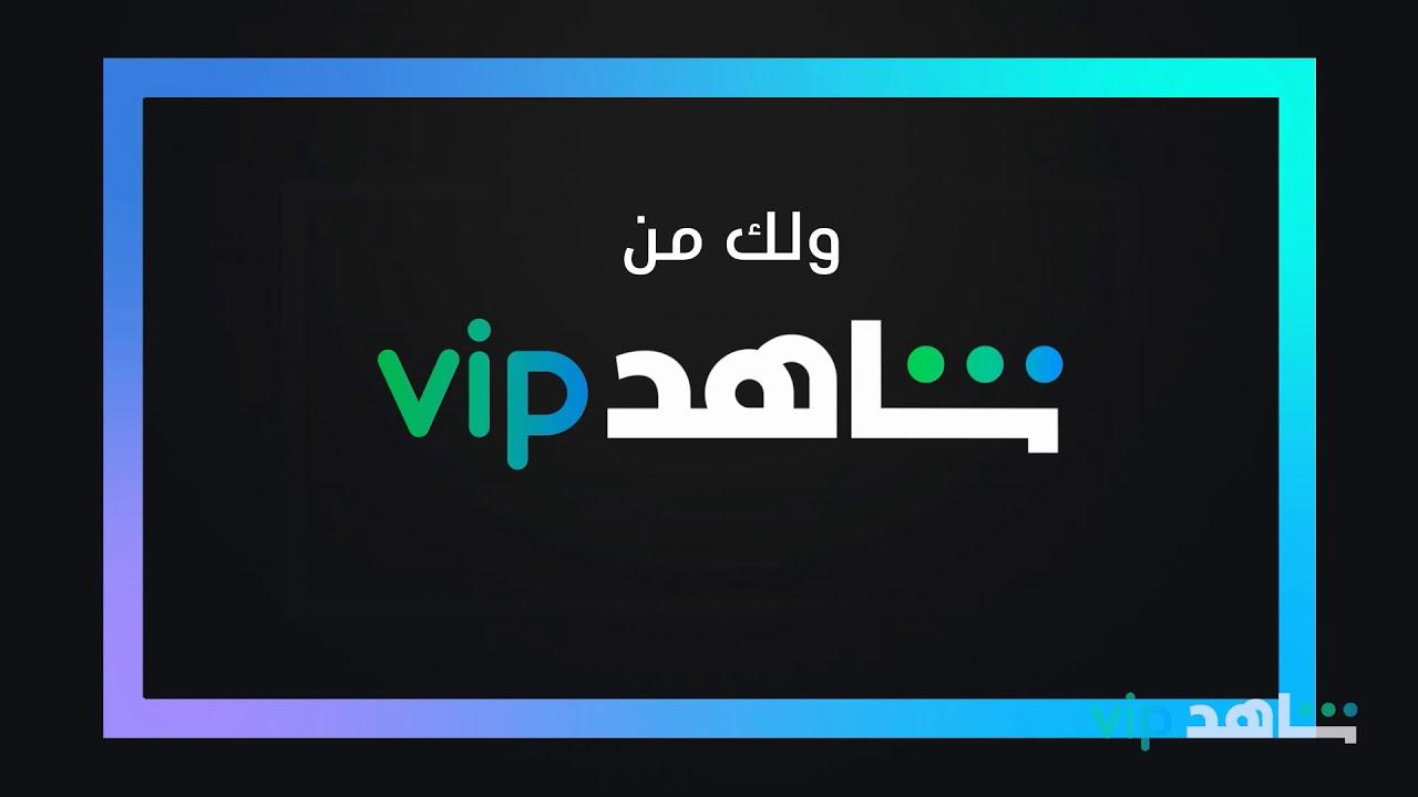 استمتعوا بمشاهدة محتوى شاهد Vip لمدة 30 يوم ا مجان ا Youtube