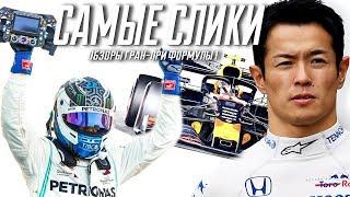Формула 1 ОБЗОР Гран-при Японии 2019