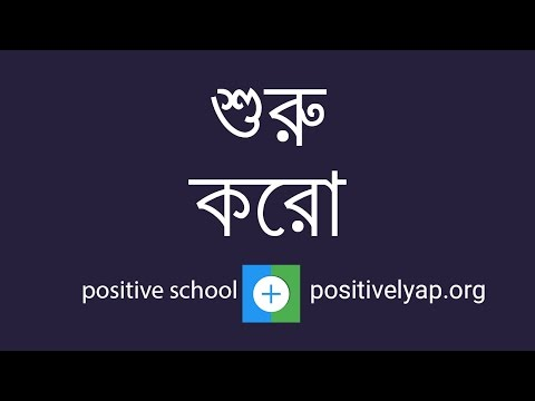 how to improve your life - bangla - start now - motivational videos and thoughts