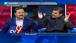Big News Big Debate : BJP Demands Second Capital For Andhra Pradesh - TV9