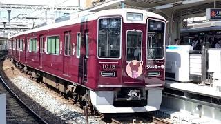 [阪急宝塚線] 1015Fくまのがっこう ジャッキー号 十三駅発車 19/08