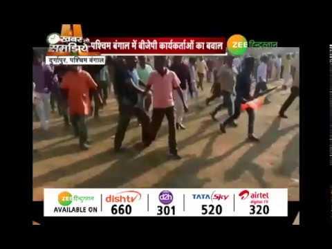 West Bengal में BJP के कार्यकर्ताओं का हंगामा, पुलिसवालों को खदेड़ा || Khabar To Samjhiye