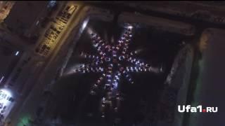 В Уфе из автомобилей выстроили гигантскую звезду