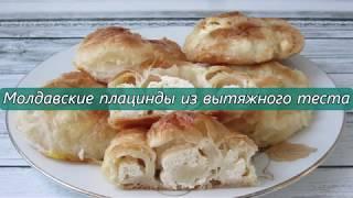Молдавские плацинды с творогом и картошкой. Самые вкусные плацинды из вытяжного теста!