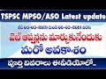 TSPSC MPSO/ASO Edit option for Web options || TSPSC MPSO/ASO Latest update