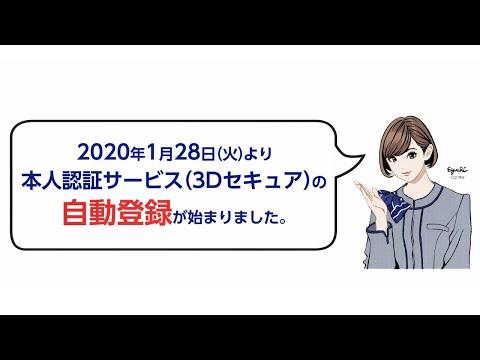【セゾンカード会員様】本人認証サービス(3Dセキュア)への自動登録について