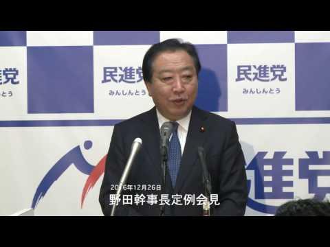 61226 野田幹事長定例会見 2016年12月26日