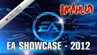 Эксклюзивный репортаж с EA Showcase 2012 из Лондона