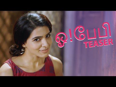 ஓ! பேபி Teaser | Oh Baby Tamil Teaser | Samantha | Naga Shaurya | Nandini Reddy | Suresh Productions