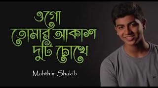 Ogo Tomar Akash Duti Chokhe | lyric video | Mahtim Shakib | Tasnuv Nawal