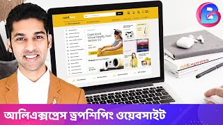 How to make AliExpress Dropshipping Website with WooCommerce (A-Z)? - Bangla Dropshipping Tutorial