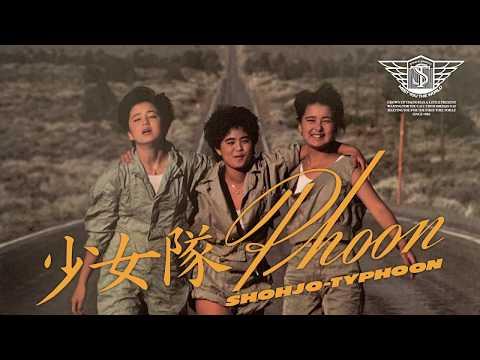 少女隊 SHOHJO-TAI |少女隊PHOON SHOHJO-TYPHOON (FULL ALBUM)
