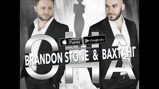 "Премьера! Вахтанг & Brandon Stone - ""Она"""