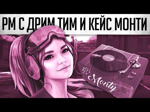 Warface: РМ С ДРИМ ТИМ - КЕЙС МОНТИ  (MONTY 20) thumbnail