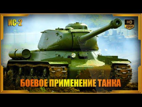 ИС-2 - боевое
