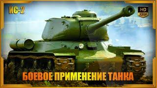 ИС-2 - боевое применение советского танка (Объект 240) | История оружия