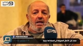 مصر العربية | محمد خان: الأعمال المعروضة فى السينما لها حرفية