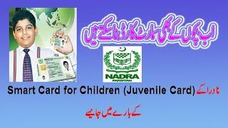 Nadra smart card under 18