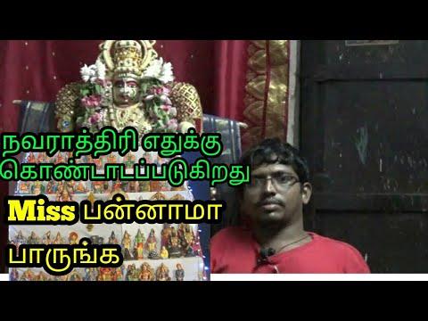நவராத்திரி எதுக்கு ? எதுக்கு கொண்டாடபடுகிறது | Tamilan ganesan S ||Madurai channel | Madurai central