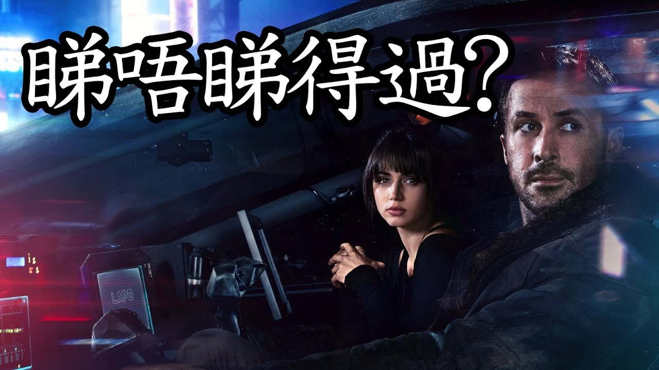 《銀翼殺手 2049》Blade Runner 2049 睇唔睇得過? (2017) - YouTube